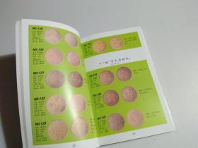 中国纸铜币图录