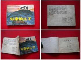 《云崖初暖》第一册,四川1981.3一版一印30万册,6806号,连环画