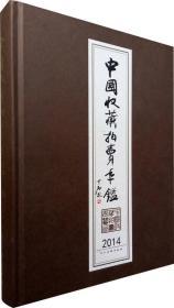 中国收藏拍卖年鉴2014