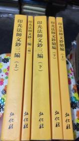 印光法师文钞:《印光法师文钞三编(上下册)》《文钞三编(补)》《文钞续编(上下册) 5本合售