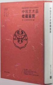 中国艺术品收藏鉴赏(珍藏版)