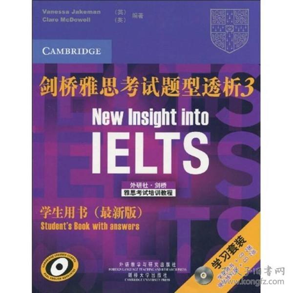 剑桥雅思考试题型透析(3)(学生)(新版)(配CD)