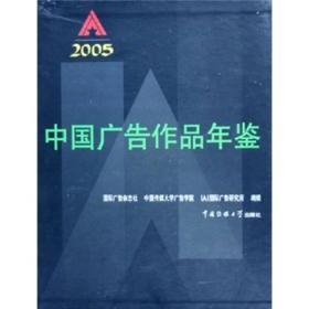 2005IAI中国广告作品年鉴