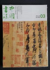 中国书法(2013年第3期总239期附增刊)