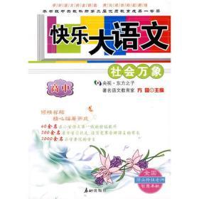 快乐大语文(高中)-社会万象