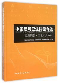 中国建筑卫生陶瓷年鉴(建筑陶瓷·卫生洁具2014)