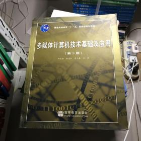 多媒体计算机技术基础及应用(第3版)
