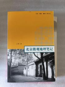 北京微观地理笔记 一版一印 仅印5000册 x42 sbg3下2 ktg1上2