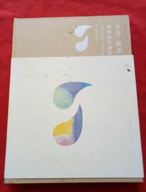 生存 状态 刘向东绘画作品集(16开精装)