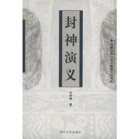 封神演义——中国古典小说名著普及版
