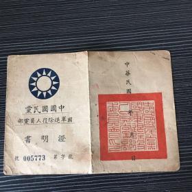 五十年代证书《中国国民党国军退除役人员党部证明书》