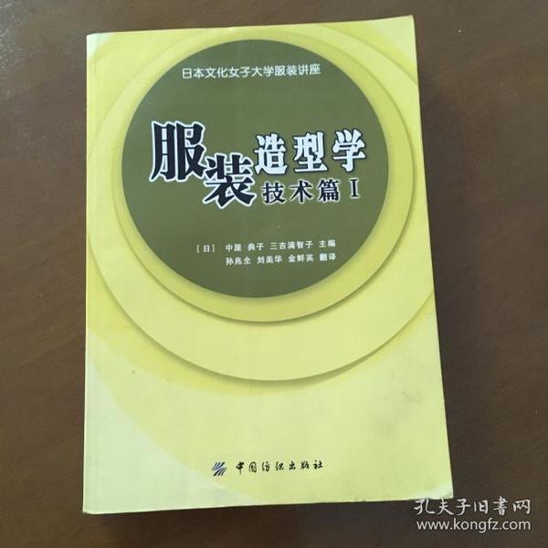 服装造型学.技术篇Ⅰ