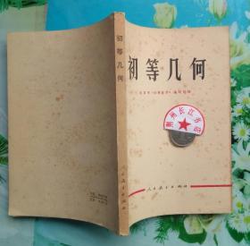 正版8新 初等几何  北京市《初等几何》编写组 人民教育出版社