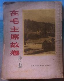 在毛主席故乡(五十年代初人文图片集)赵彦章摄影  1953年二版