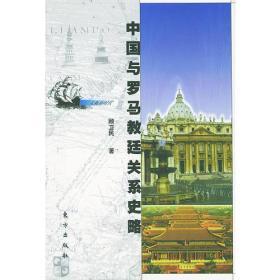 中国与罗马教廷关系史略