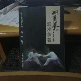 形意拳武术教程(作者签名本)