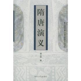 隋唐演义——中国古典小说名著普及版书