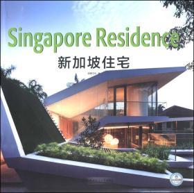 新加坡住宅(英汉对照)