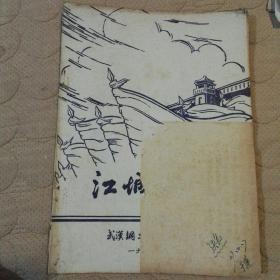 江城风云(见图)