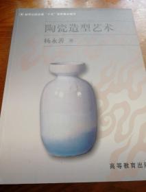 陶瓷造型艺术