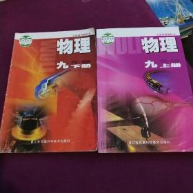 苏教版初中物理初三上下册全两册