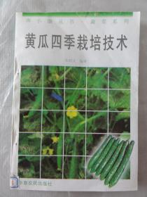 黄瓜四季栽培技术(蔬菜系列)