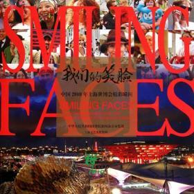 我们的笑脸:中国2010年上海世博会精彩瞬间