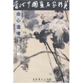 当代中国画名家精英(全6册)