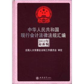 中华人民共和国现行会计法律法规汇编-2012年最新