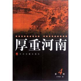 厚重河南(第4辑)