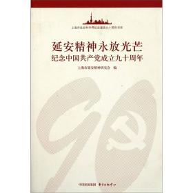 延安精神永放光芒 纪念中国共产党建党90周年 上海市延安精神研究会 东方出版中心 9787547303481