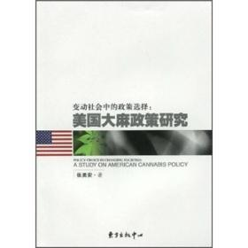 变动社会中的政策选择:美国大麻政策研究