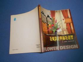 花束设计与插花造型-20开