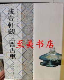 洛泉轩集古玺印选萃【艺文书院】全新正版现货
