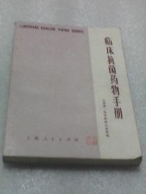 临床抗菌药物手册(扉页有毛主席语录两则)