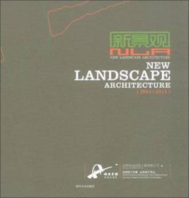 新景观2011-2013