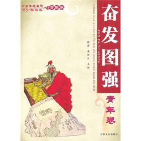 中华传统美德青少年读本·青年卷.奋发图强