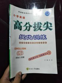 高分拔尖提优训练小学英语6b国际江苏版