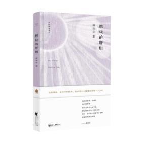 中国桂冠诗丛·第二辑:燃烧的肝胆