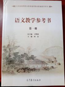 语文教学参考书(第一册)
