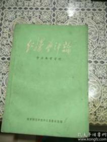 红楼梦评论学习参考资料  006