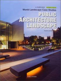 世界景观工程实录:公共建筑景观(中文版)
