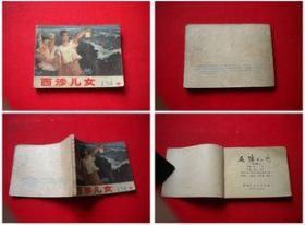 《西沙儿女》上册,黑龙江1975.10一版一印60万册,6530号,连环画