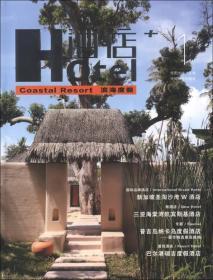 酒店(1):滨海度假(汉英对照)