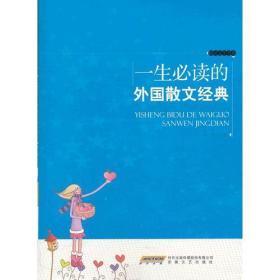 #精品文学书系:一生必读的外国散文经典