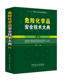 危险化学品安全技术大典(第V卷)