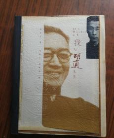 我与胡适先生(毛边本)
