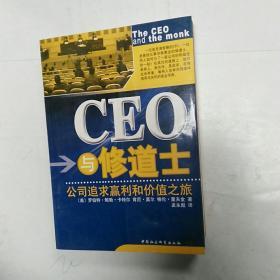 CEO与修道士:公司追求赢利和价值之旅