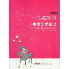 #精品文学书系:一生必知的中国文学知识