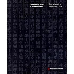 从甲骨文到E-publications——跨越三千年的中国出版 (平装) From Oracle Bones to E-publications ---Three Millennia of Publishing in China (paperback)